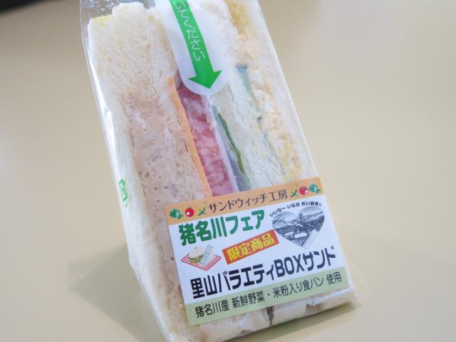 いながわ サンドウィッチ