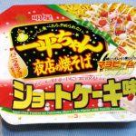 「一平ちゃん夜店の焼そば ショートケーキ味」は完食できるのか?!