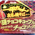 2017新作「明星 一平ちゃん夜店の焼そば チョコソース」を食べてみた!