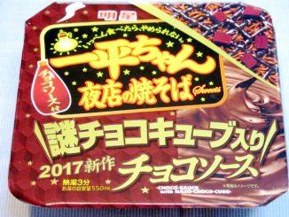 一平ちゃん チョコレート